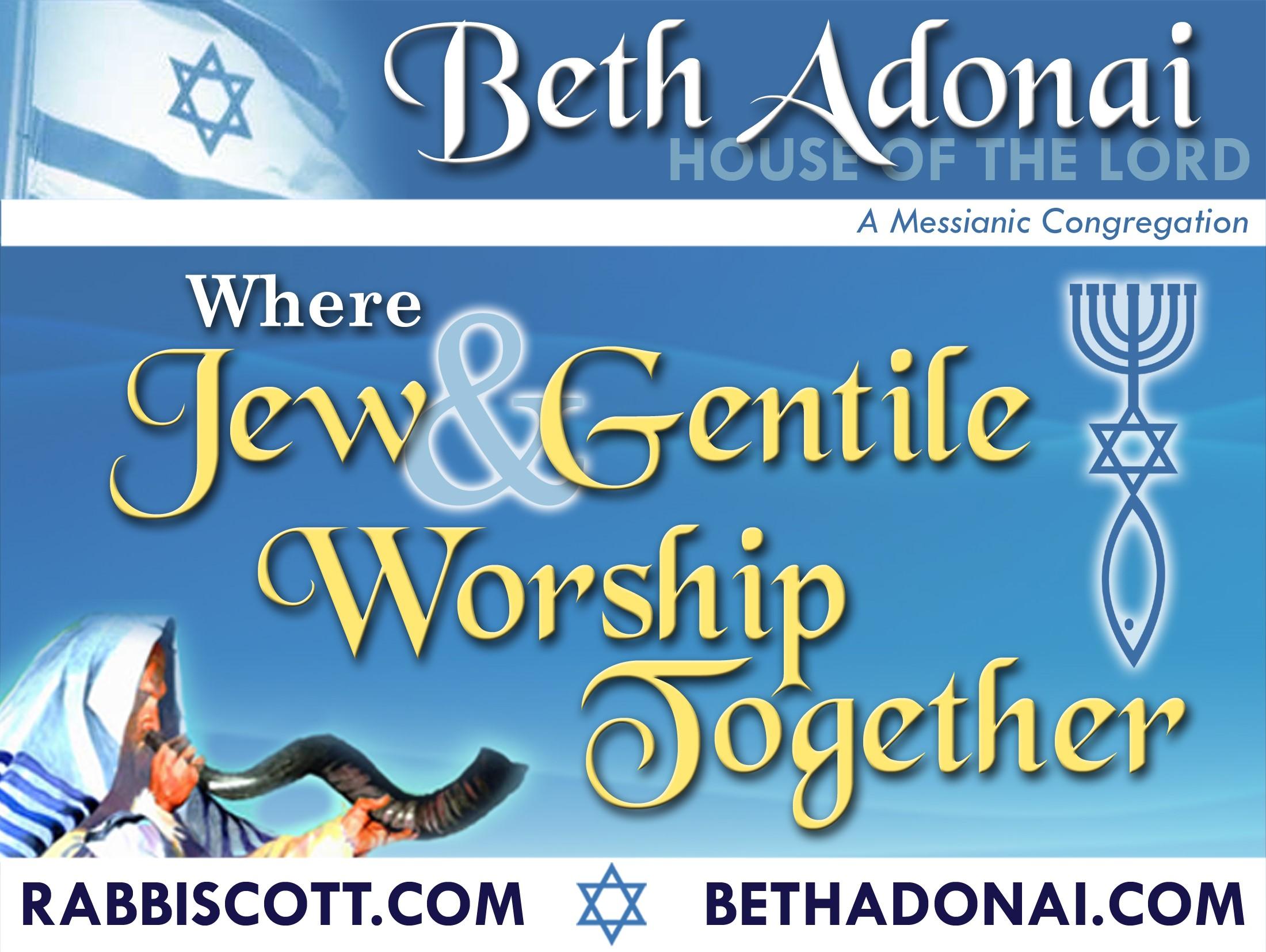Congregation beth adonai shabbat shabbat kristyandbryce Image collections